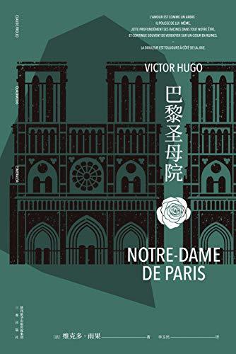 巴黎圣母院(果麦经典)