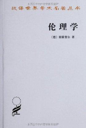 汉译世界学术名著丛书:伦理学