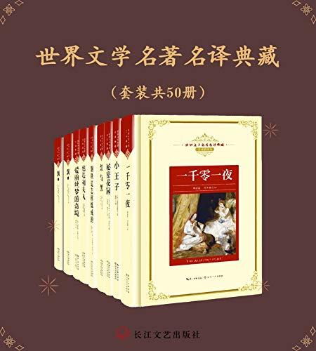 世界文学名著名译典藏(套装共50册)