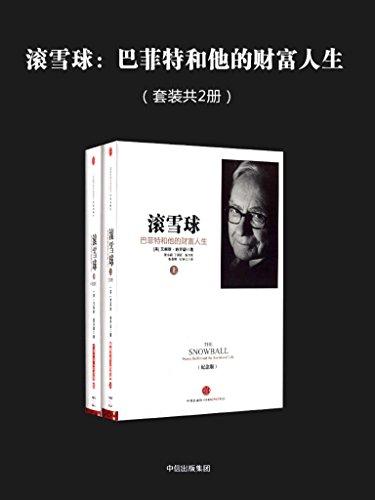 滚雪球:巴菲特和他的财富人生(套装共2册)