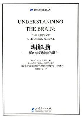 理解脑:新的学习科学的诞生