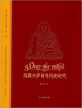 西藏丹萨替寺历史研究(全新正版)
