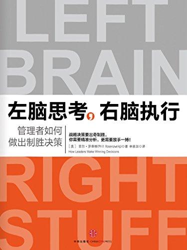 左脑思考,右脑执行