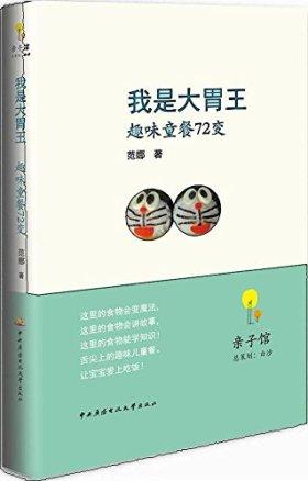 亲子馆系列丛书:我是大胃王:趣味童餐72变