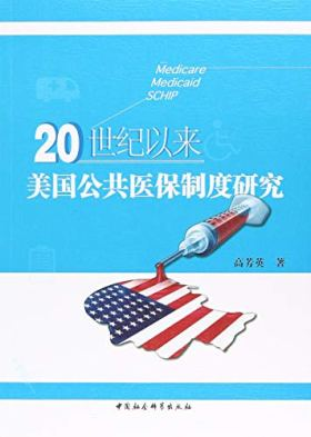 20世纪以来美国公共医保制度研究