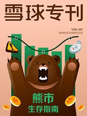 雪球专刊201期——熊市生存指南