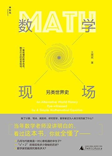 数学现场:另类世界史