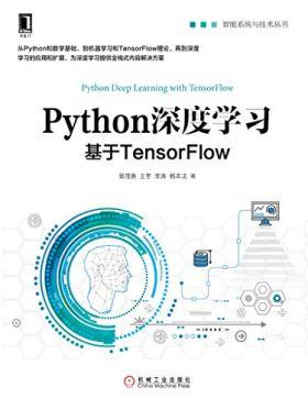 Python深度学习:基于TensorFlow (智能系统与技术丛书)