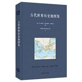 [现货]古代世界历史地图集 世界地理历史地图 华东师范大学出版社 9787567553101