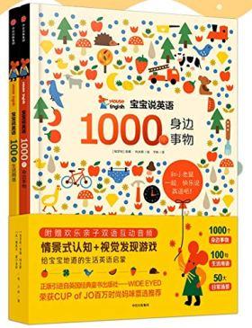 宝宝说英语(套装共2册)