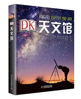DK天文馆