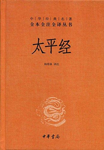 太平经(全三册)