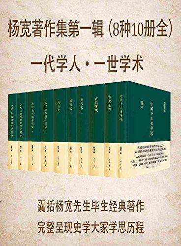 杨宽著作集第一辑(8种10册全)