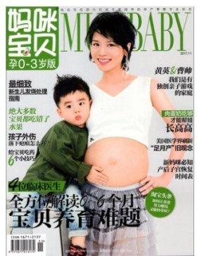 妈咪宝贝杂志孕0-3岁版 2017年11月宝贝养育难题 现货 杂志订阅