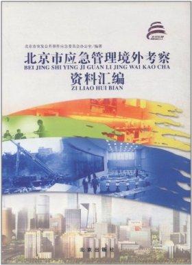 北京市应急管理境外考察资料汇编