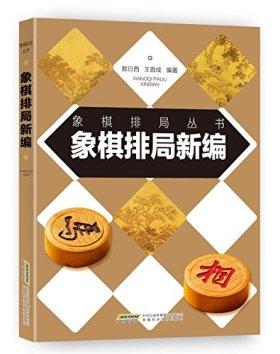 象棋排局新编