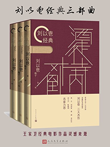 刘以鬯经典三部曲
