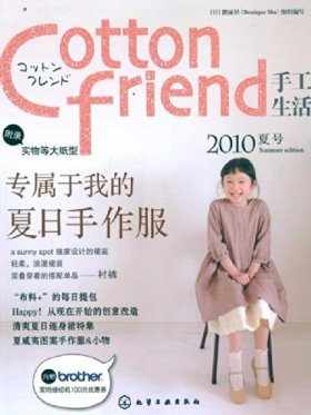Cotton friend手工生活:2010夏号(专属于我的夏日手作服)
