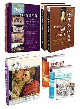 《新约圣经背景注释+旧约圣经背景注释(套装共2册)》《21世纪保罗书信辞典(上下册)》《路加:历史学家与神学家》《基督教新/旧约伦理学:全两册》