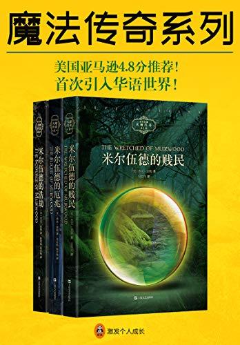 魔法传奇系列(共3册)