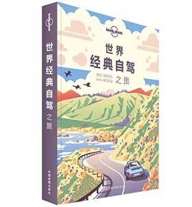 孤独星球Lonely Planet旅行指南系列:世界经典自驾之旅