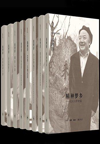 钱理群作品精编(共8册)