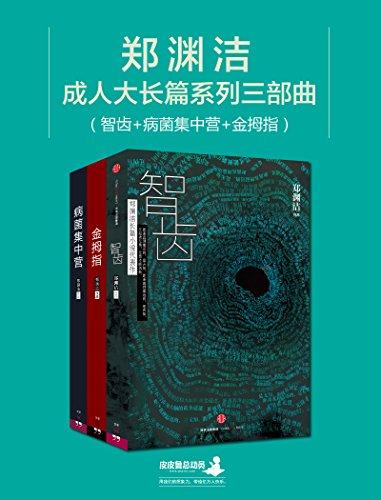 郑渊洁科幻悬疑三部曲