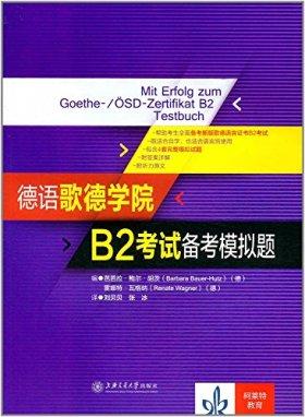 德语歌德学院B2考试备考模拟题