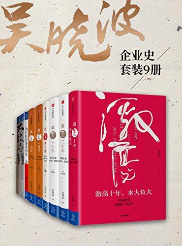 吴晓波企业史(激荡跌宕浩荡大败局等共9册)