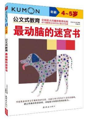 公文式教育:最动脑的迷宫书(4-5岁)
