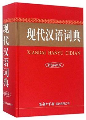 现代汉语词典(彩色插图本)