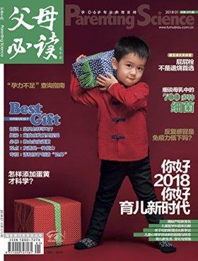 《父母必读》杂志2018年第1期(你好,2018。你好,育儿新时代。  崔玉涛大夫诊室:屁屁栓不是退烧首选。)