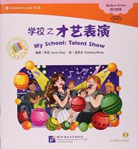 学校之才艺表演(附光盘初级MPR)/中文小书架(光盘1张)