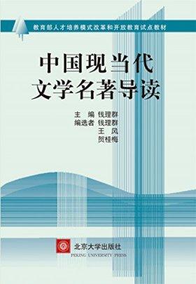 中国现当代文学名著导读(两种封面 随机发货)
