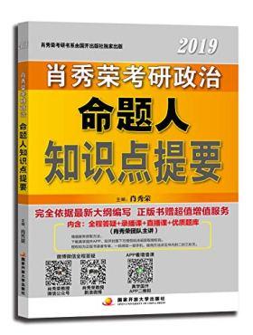 肖秀荣2019考研政治命题人知识点提要