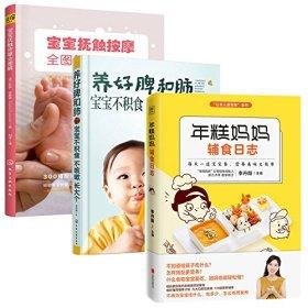 养好脾和肺宝宝不积食 不咳嗽 长大个+宝宝抚触按摩全图解+年糕妈妈辅食日志 3册