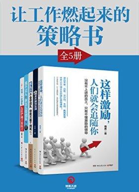 让工作燃起来的策略书(5册)(MBA团队管理高级课程,如何让团队实现爆发式执行力?创业精髓,管理者案头必备!) (博集成功法则系列)