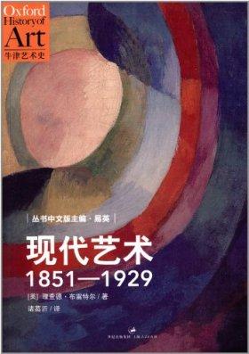 牛津艺术史:现代艺术1851-1929