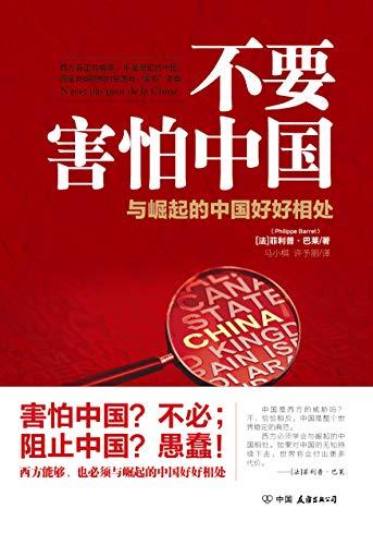 不要害怕中国