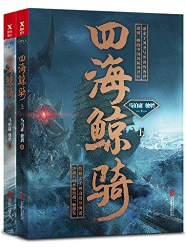 四海鲸骑(套装共2册)
