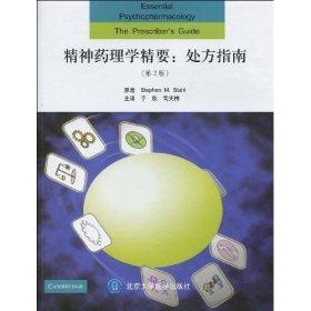 精神药理学精要:处方指南(第2版)