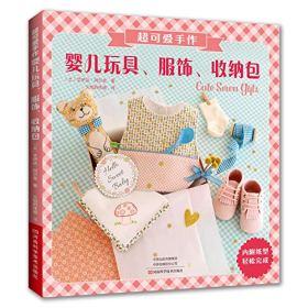 超可爱手作婴儿玩具、服饰、收纳包