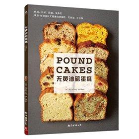 无黄油磅蛋糕