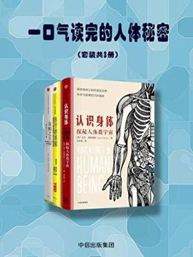 一口气读完的人体秘密(套装共3册)