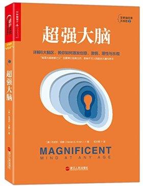 超强大脑:教你如何激发创意、富有激情、保持理性与乐观