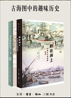 古海图中的趣味历史:《败在海上》《谁在地球的另一边》