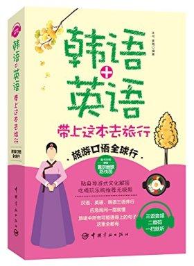 旅游口语全球行:韩语+英语带上这本去旅行
