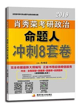 肖秀荣2019考研政治命题人冲刺8套卷