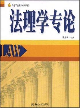高等学校法学系列教材•法理学专论