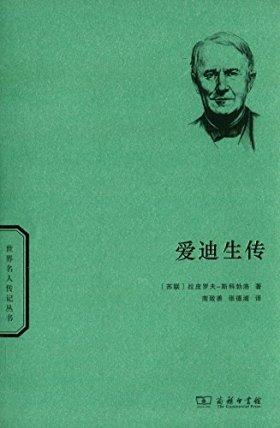 世界名人传记丛书:爱迪生传